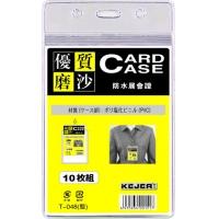 Buzunar PVC, pentru ID carduri,  76 x 105mm, vertical, 10 buc/set, cu fermoar, KEJEA - transp. mat