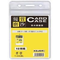 Buzunar PVC, pentru ID carduri,  91 x 128mm, vertical, 10 buc/set, cu fermoar, KEJEA - transp. mat