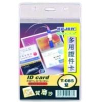 Buzunar dublu pentru ID carduri, PVC,  56 x  85mm, vertical, 10 buc/set, KEJEA - transparent mat